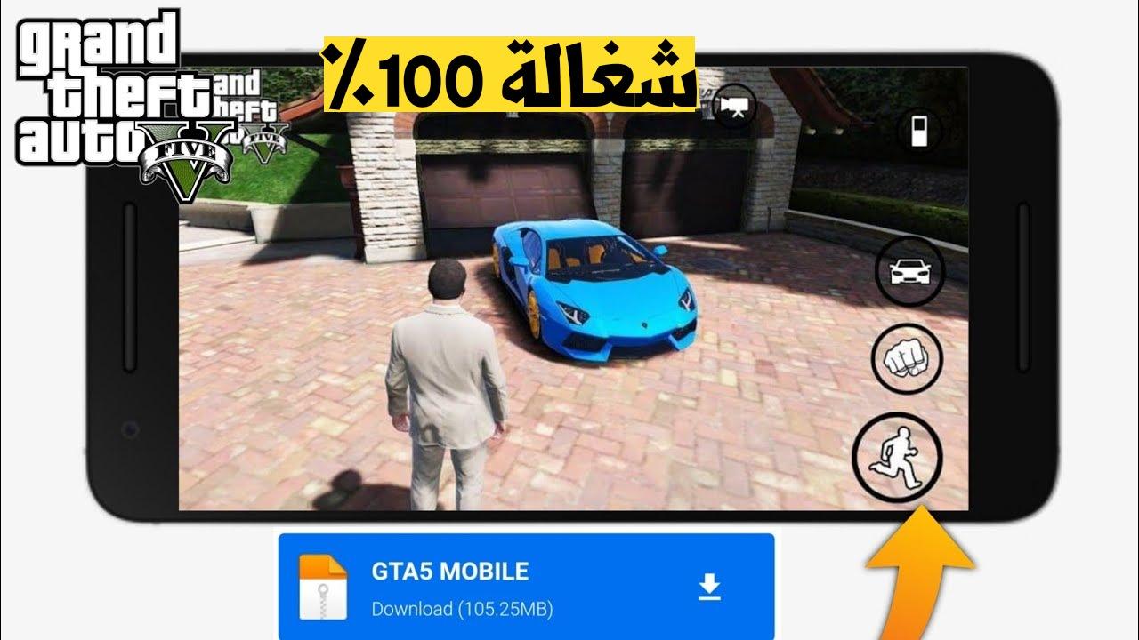 تحميل لعبة GTA V لجميع هواتف الاندرويد والايفون من ميديافير برابط مباشر شوف الفيديو