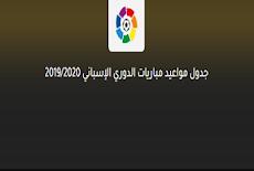 مواعيد مباريات الدوري الاسباني 2019/2020