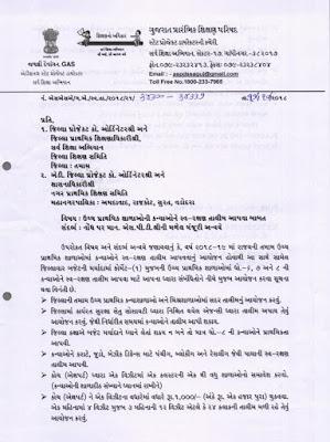अपर प्रायमरी की छात्राओं को  स्व   रक्षण की तालीम देने हेतु पत्र बाबत