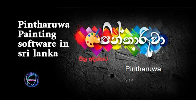 Pintharuwa - Painting software in sri lanka