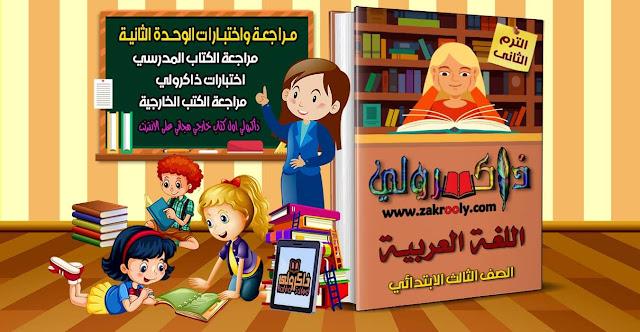 تحميل اختبارات الوحدة الثانية في اللغة العربية للصف الثالث الابتدائي الترم الثاني من كتاب ذاكرولي (حصريا)