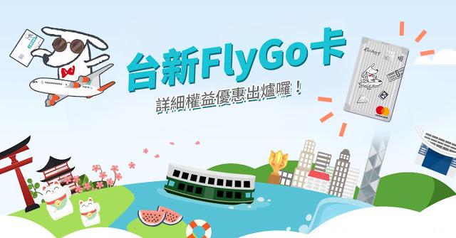 台新Flygo卡 申請