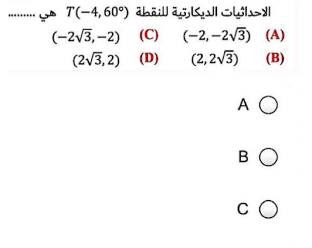 أوراق عمل رياضيات اختيار من متعدد صف ثاني عشر متقدم فصل ثالث