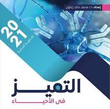 تحميل كتاب التميز في الأحياء pdf للصف الثالث الثانوي 2021