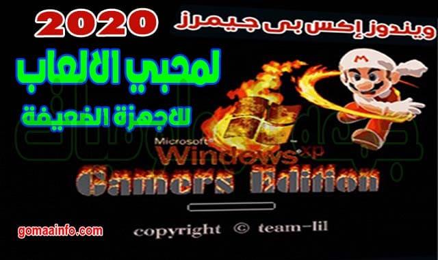 تحميل ويندوز إكس بى جيمرز 2020 Windows Xp Pro VL Sp3 Gamers