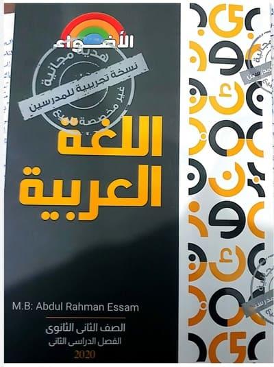 كتاب اللغة العربية اضواء للصف الثاني الثانوي 2020 pdf
