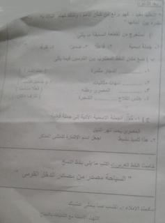 """تجميع امتحانات   للصف الرابع الإبتدائى """"الفعلى """" لغة عربية  إدارات ترم أول لتدريب عليها 81192289_2628728580692473_7123307494977306624_n"""