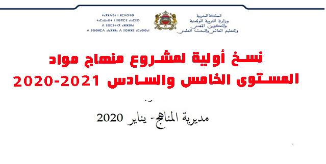 نسخ أولية لمشروع منهاج مواد المستوى الخامس والسادس 2020-2021