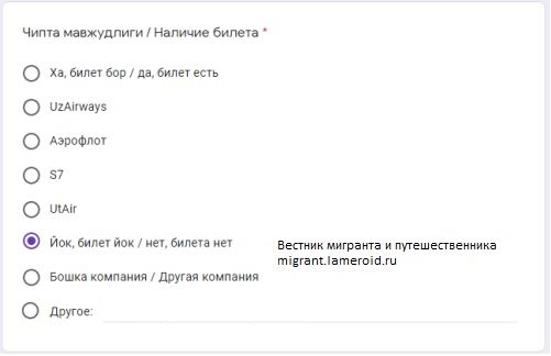 Когда будет чартерный рейс в Узбекистан? Как заполнить анкету на чартерный рейс в Узбекистан (образец) / O'zbekistonga charter reysi qachon amalga oshiriladi? O'zbekistonga charter reysi uchun so'rovnomani qanday to'ldirish mumkin (namuna)