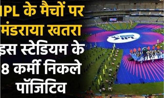IPL पर मंडराया खतरा: मुंबई के वानखेड़े स्टेडियम के आठ ग्राउंड्समैन हुए कोरोना Positive