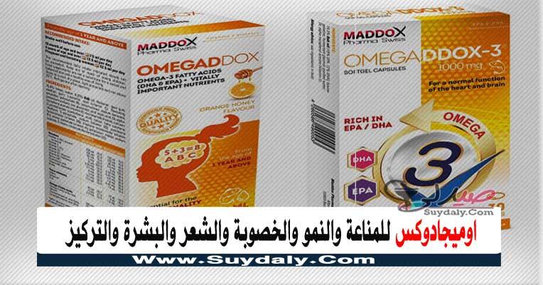 أوميجا دوكس OMEGADDOX مكمل غذائي لزيادة التركيز وتحفيز المناعة والوقاية من الأمراض للشعر والبشرة والسعر في 2021