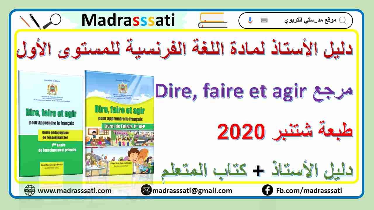 دليل الأستاذ اللغة الفرنسية dire faire et agir للمستوى الأول 2020-2021