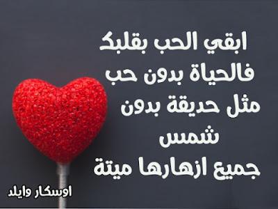 مقولات على الحب