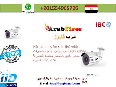 HD cameras for sale IBC with warranty 5mp IID-AB5I35M كاميرات اسباني اللبيع بالضمان معتمدة المصرية للاتصالات الحديثة