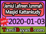 Difference Between Departmental And Religious Education By Ash-Sheikh Shukry (Noori) Jummah 2020-01-03 at Jamiul Lafireen Jummah Masjid Kattankudy