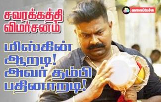 Savarakathi Movie Review – Ram – Mysskin – Poorna – Valai Pechu
