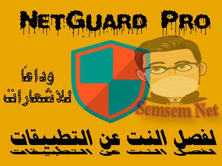 تطبيق NetGuard Pro مدفوع