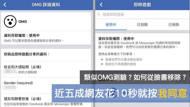 OMG 病毒 臉書 移除