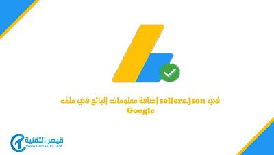 إضافة معلومات البائع في ملف sellers.json في Google