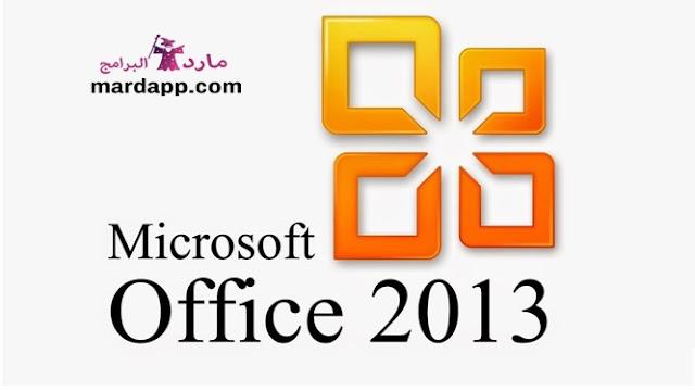 تحميل برنامج مايكروسوفت اوفيس Microsoft Office 2013 للكمبيوتر مجانا