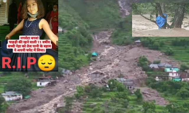 कांगड़ा में बारिश ने मचाई तबाही: कैसे ताश के पत्तों की तरह बह गई गाड़ियां और घर 12 लोग लापता, एक महिला का शव बरामद