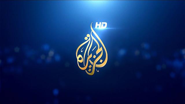 تردد قناة الجزيرة الإخبارية Alejandra مباشر الجديد متابعة اخر الاخبار اليوم علي القمر نايل سات 2017