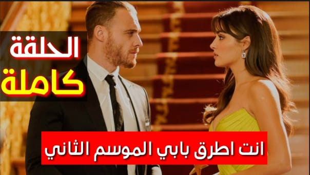 مشاهدة مسلسل انت اطرق بابي الجزء الثاني كاملة مترجم للعربية