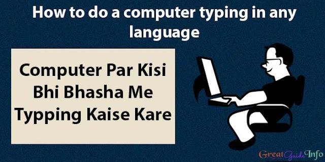 Computer Par Kisi Bhi Bhasha Me Typing Kaise Kare