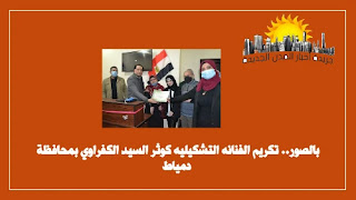 بالصور.. تكريم الفنانه التشكيليه كوثر السيد الكفراوي بمحافظة دمياط