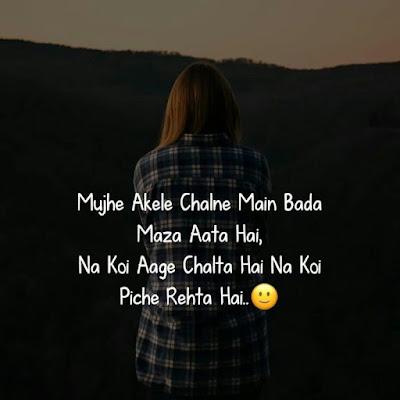 Mujhe akele chalne main bada maza aata hai,