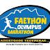 Faethon Olympus Marathon: 11-12 Ιουλίου 2020