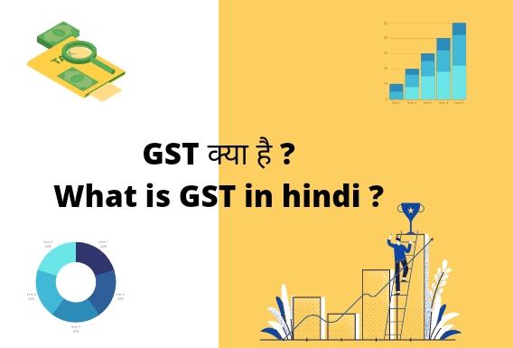 gst-in-hindi