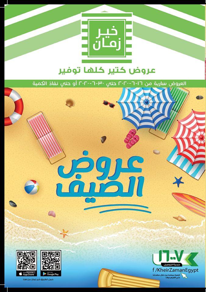 عروض خير زمان من 16 يونيو حتى 30 يونيو 2020 عروض الصيف