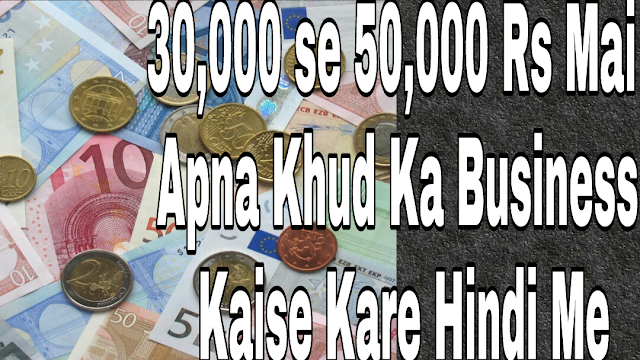 30000-se-50000-Rs-Mai-Apna-Khud-Ka-Business-Kaise-Kare-Hindi-Me