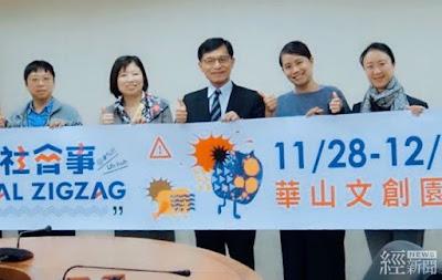 展現臺灣暖實力 「阿雜社會事」11/28-12/1在華山展出