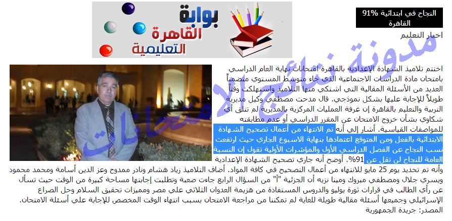 نتيجة الصف السادس الابتدائى محافظة القاهره 2014 الترم الثانى - بوابة القاهره التعليميه