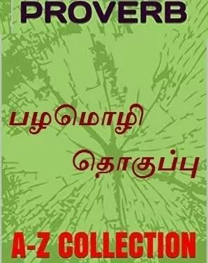 பழமொழி தொகுப்பு - Pazhamozhi Thoguppu.