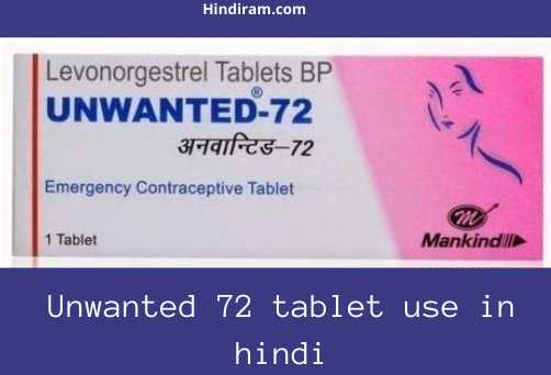unwanted-72-tablet-in-hindi