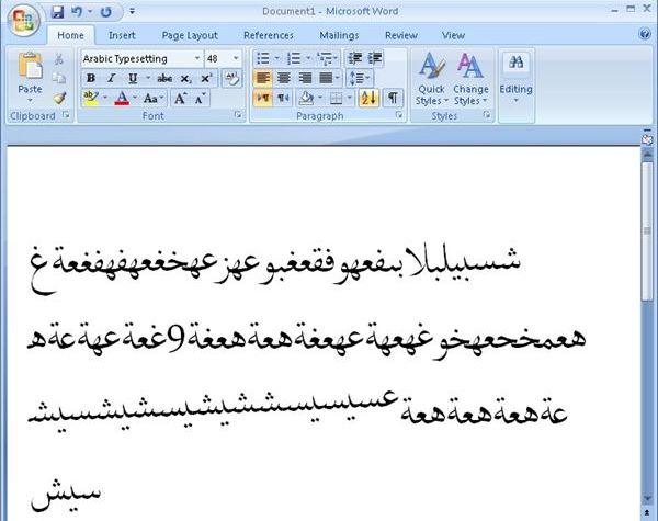 Mengetik tulisan dalam bahasa arab pada Microsoft word Cara Pintar Menulis Huruf Arab dan Harakatnya di Ms Word
