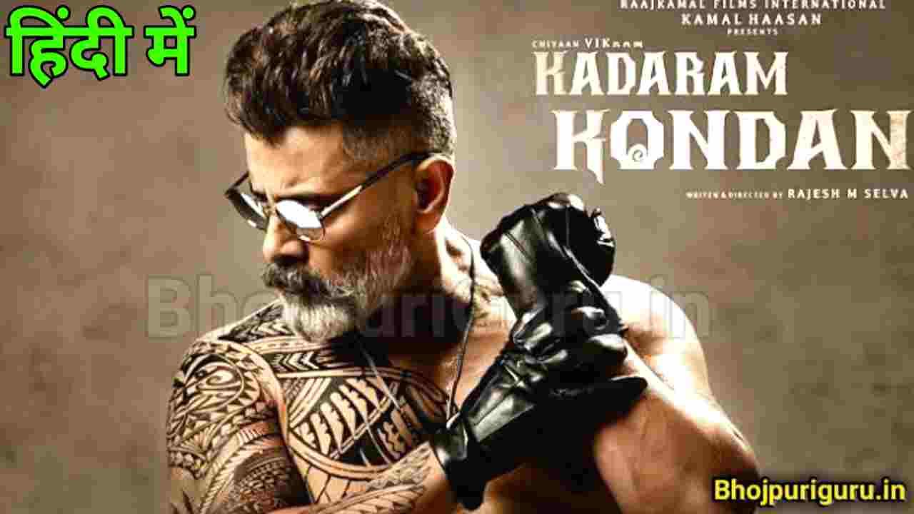 Kadaram Kondan Hindi Dubbed Confirm Updates: