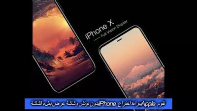 تقوم Apple ببراءة اختراع iPhone بدون نوتش وشاشة عرض بملء الشاشة