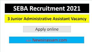 SEBA নিযুক্তি 2021- 3 কনিষ্ঠ প্ৰশাসনিক সহায়কৰ পদ খালী