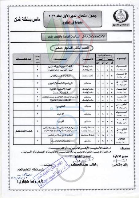 جدول امتحانات الصف الثاني الثانوي علمي لابناؤنا في الخارج 2017 عمان