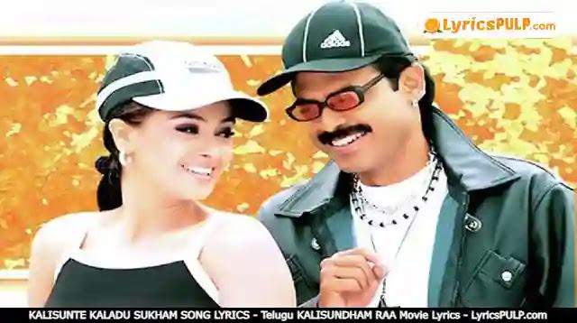 KALISUNTE KALADU SUKHAM SONG LYRICS - Telugu KALISUNDHAM RAA Movie Lyrics - LyricsPULP.com