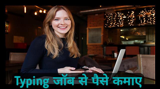 Online Typing जॉब से पैसे कमाए - Typing job Online Earn Money Hindi Me