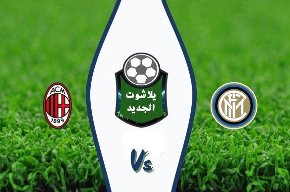 نتيجة مباراة إنتر ميلان وميلان اليوم الأحد 9-02-2020 في الدوري الإيطالي