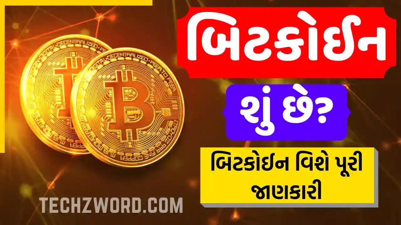 What is Bitcoin in Gujarati - Bitcoin Shu Chhe?
