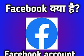 What is facebook? How to create a facebook account?- Facebook की पूरी जानकारी हिंदी में