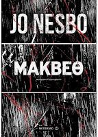 """""""Μάκβεθ"""" του Jo Nesbo"""