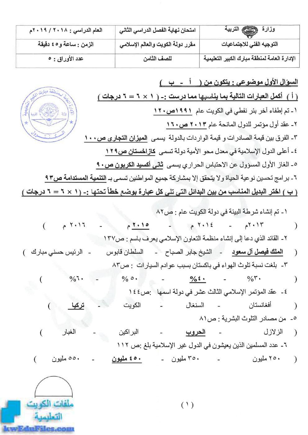 الصف الثامن اجتماعيات الفصل الثاني نموذج إجابة منطقة مبارك